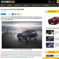 ราคา ผ่อน ดาวน์ Toyota Fortuner Chobrod.com