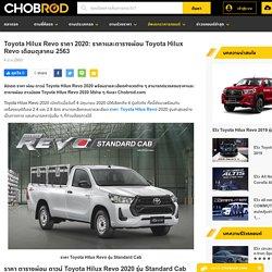 ราคา ผ่อน ดาวน์ Toyota Hilux Revo Chobrod.com