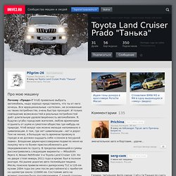 "Toyota Land Cruiser Prado ""Танька"""