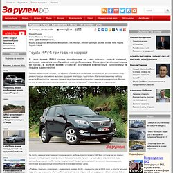 Toyota RAV4: три года не возраст