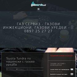 Toyota Tundra по нашенски с газова уредба