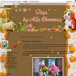 Toys by Alla Chernous: Мышки описание.
