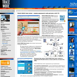 TRACE MODE Data Center - web сервер SCADA TRACE MODE 6
