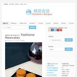 傳統廣式月餅【迎接中秋】 Traditional Mooncakes