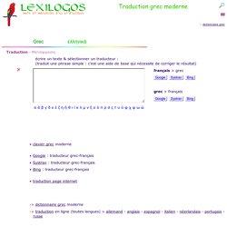 Traduction grec français - Traducteur en ligne LEXILOGOS