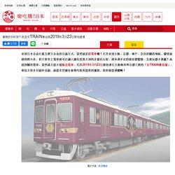 會跑的京町家!阪急京TRAIN雅洛號2019年3月23日開始營運
