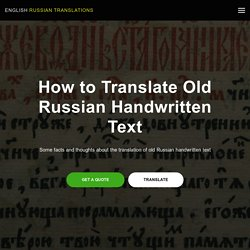 How to Translate a Handwritten Text in Old Russian