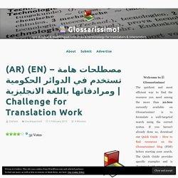 (AR) (EN) – مصطلحات هامة تستخدم في الدوائر الحكومية ومرادفاتها باللغة الانجليزية