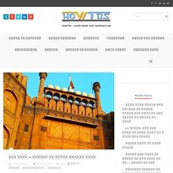 Red Fort Delhi - Top Travel Destination of India - Delhi Tourism Tips HowTBS
