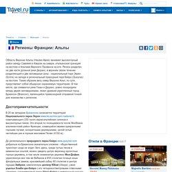 Регионы Франции: Альпы / Travel.ru / Франция
