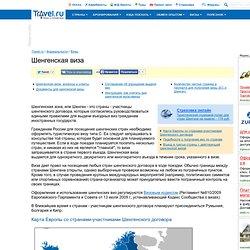 Шенгенская виза / Travel.Ru / Формальности / Визы