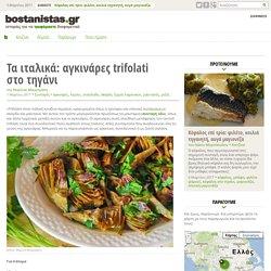 Bostanistas.gr : Ιστορίες για να τρεφόμαστε διαφορετικά