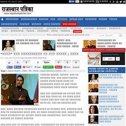 """""""पीके"""" में रूढिवादिता से मैं असहमत : अमीश - writer amish tripathi speak about faith and pk movie - Rajasthan Patrika"""
