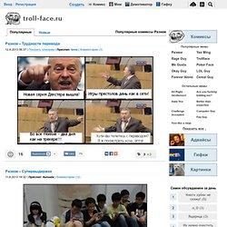 Комиксы Разное - troll-face.ru