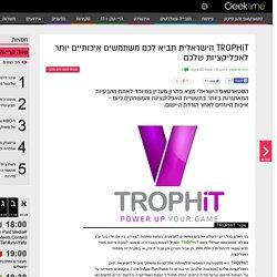 TROPHiT הישראלית תביא לכם משתמשים איכותיים יותר לאפליקציות שלכם
