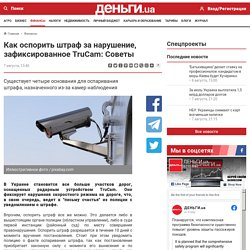 Как оспорить штраф за нарушение, зафиксированное TruCam: Советы - Журнал Деньги