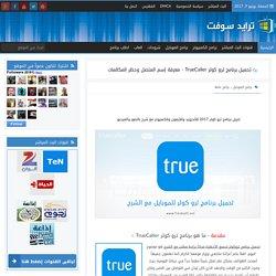 تحميل برنامج ترو كولر TrueCaller - معرفة إسم المتصل وحظر المكالمات