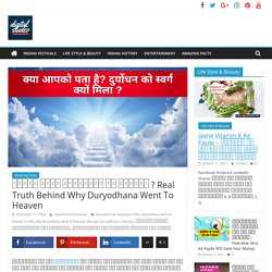 क्यों मिला दुर्योधन को स्वर्ग ? Real Truth Behind Why Duryodhana Went To Heaven