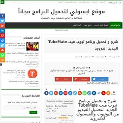 شرح و تحميل برنامج تيوب ميت TubeMate الجديد اندرويد