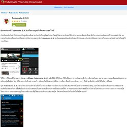 Tubemate 2.3.3 แอพแอนดรอยด์สำหรับดาวน์โหลดวิดีโอ Youtube