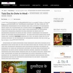 Tulsi Das Ke Dohe in Hindi - तुलसीदास के दोहे अर्थ सहित