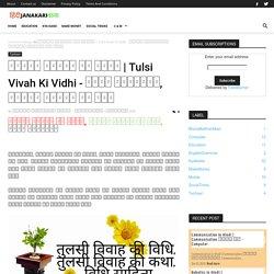 Tulsi Vivah Ki Vidhi - विधि साहित्य, तुलसी विवाह की कथा - Hindi Janakariwala