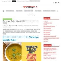 तुरीच्या डाळीची आमटी - Marathi Recipe