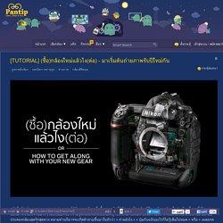 [TUTORIAL] (ซื้อ)กล้องใหม่แล้วไง(ต่อ) - มาเริ่มต้นถ่ายภาพรับปีใหม่กัน