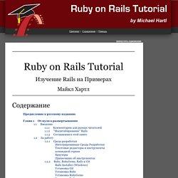 Перевод Ruby on Rails Tutorial: Изучение Rails на Примерах
