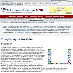 Το πρόγραμμα Tux Paint - Έργο GNU - Ίδρυμα Ελεύθερου Λογισμικού (FSF)