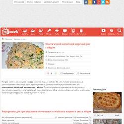 Классический китайский жареный рис с яйцом / Гарниры из риса / TVCook: пошаговые рецепты с фото