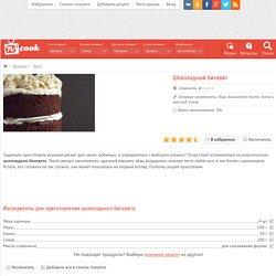 Шоколадный бисквит / Тесто / TVCook: пошаговые рецепты с фото