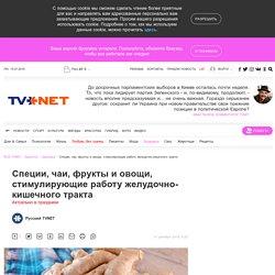 Специи, чаи, фрукты и овощи, стимулирующие работу желудочно-кишечного тракта - Здоровье - TVNET Красотка - Обо всем, что интересно женщинам - TVNET Красотка - TVNET - информационно-новостной портал Латвии - TVNET
