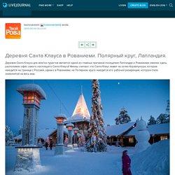 Деревня Санта Клауса в Рованиеми. Полярный круг, Лапландия.: tvoirovaniemi