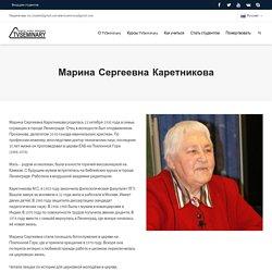 Марина Сергеевна Каретникова - TVSeminary Видеосеминария Святой Троицы