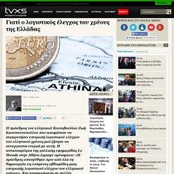 Γιατί ο λογιστικός έλεγχος του χρέους της Ελλάδας