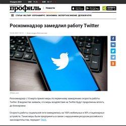 Роскомнадзор замедлил работу Twitter