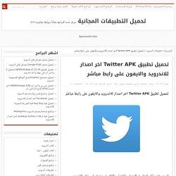 تحميل تطبيق Twitter APK اخر اصدار للاندرويد والايفون على رابط مباشر