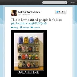 Твиттер / @NTarakanov: This is how banned people