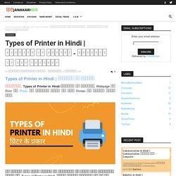 प्रिंटर के प्रकार - प्रिंटर की सभी जानकारी - Hindi Janakariwala