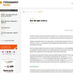Typography Seoul - 폰트 제작 툴과 디자이너