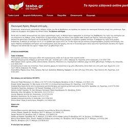 www.tzaba.gr - Οικονομική Κρίση; Μακριά από εμάς..