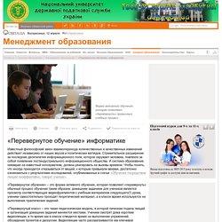 «Перевернутое обучение» информатике – Освіта.UA