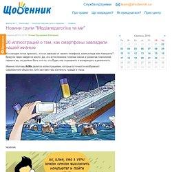 """Новини - Щоденник.ua: Новини групи """"Медіапедагогіка та ми"""""""