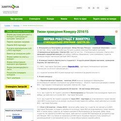 ЗАВТРА.UA - Умови проведення Конкурсу-2014/15
