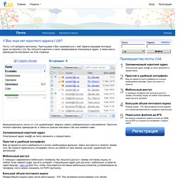 Почта - электронная почта с доменами @i.ua, @ua.fm и @email.ua, создайте себе e-mail адрес на нашем портале