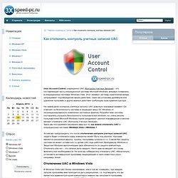 Как отключить контроль учетных записей UAC » Все для ускорения вашего компьютера
