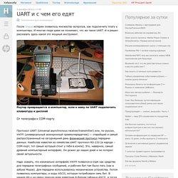 UART и с чем его едят