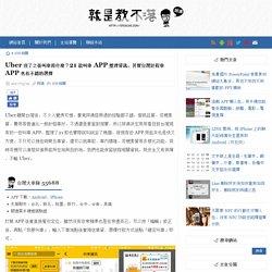 Uber 沒了之後叫車用什麼?21 款叫車 APP 整理資訊,其實台灣計程車 APP 也有不錯的選擇 - 就是教不落