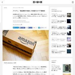 アマゾン、「配送業界のUber」を実現するアプリ開発中|WIRED.jp